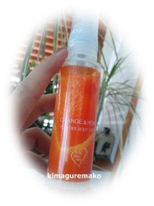 オレンジ&ハニー