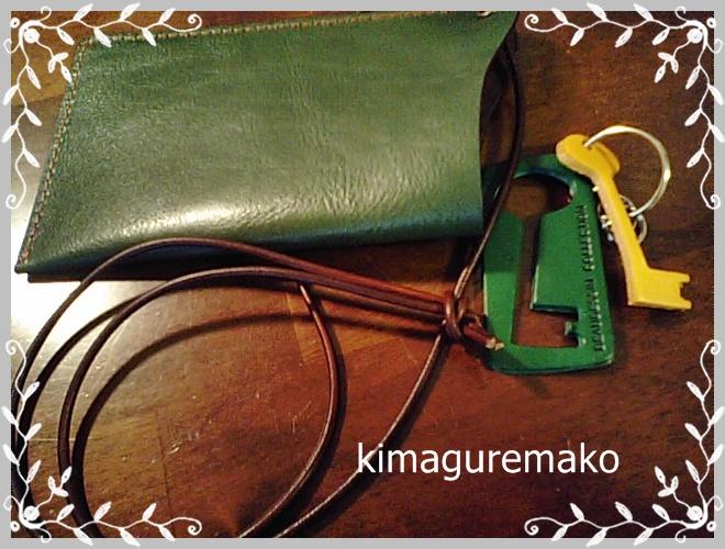 革のメガネケース&おまけのキーホルダー