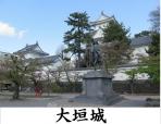 続日本100名城/大垣城