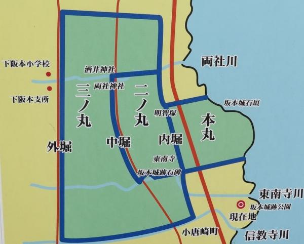 坂本城 案内板