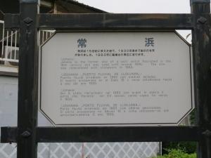 [近江]木村城 常浜案内