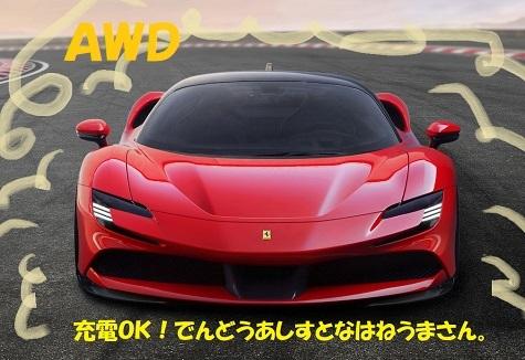 Eスポーツカー