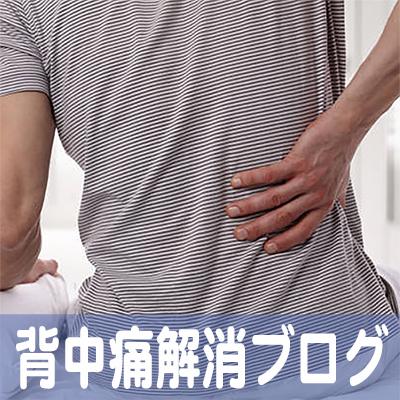 背中,痛い,大阪,高槻,吹田,寝屋川