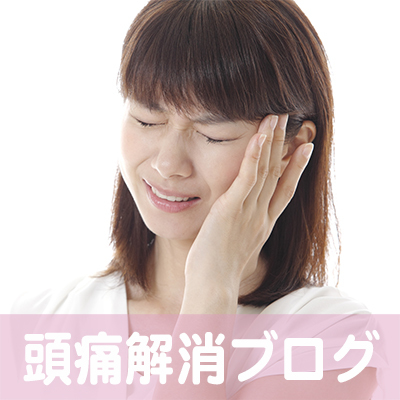 頭痛,花粉症,大阪,京都,名古屋,岐阜