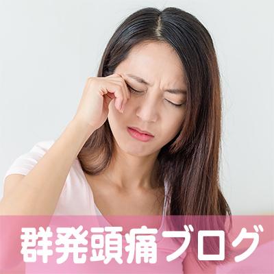 群発頭痛,女性,福岡,北九州,久留米