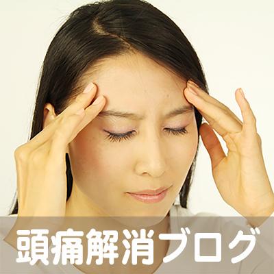 頭痛,梅雨,大阪,神戸,広島,福岡