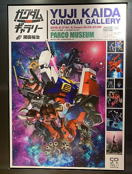 kaida_gundam_gallery01.jpg