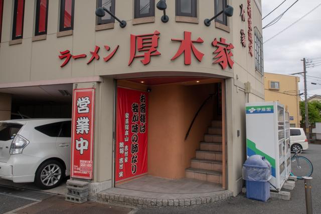 厚木家(6)