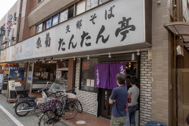 たんたん亭(3)