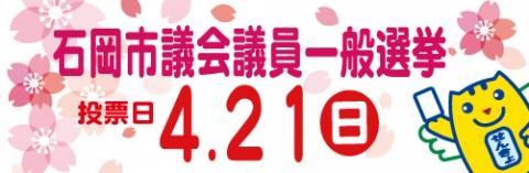 平成31年4月21日「石岡市議会議員選挙の投票に行きましょう!」②