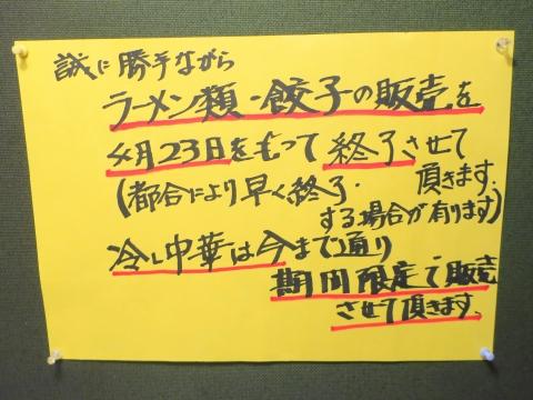 「むつみ食堂:最後のラーメン・かつラーメン・餃子」①