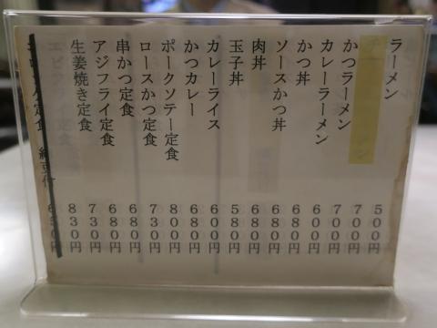 「むつみ食堂:最後のラーメン・かつラーメン・餃子」⑪