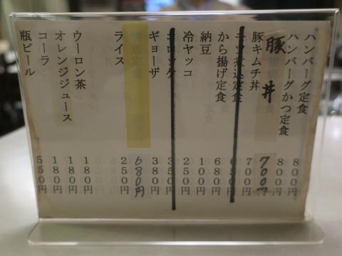 「むつみ食堂:最後のラーメン・かつラーメン・餃子」⑪1
