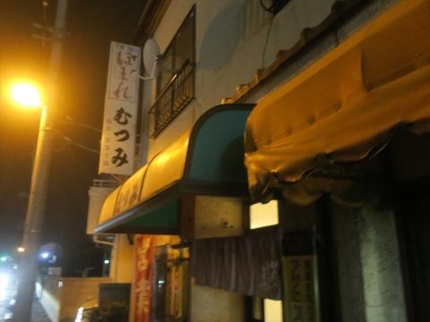「むつみ食堂:最後のラーメン・かつラーメン・餃子」⑯_R