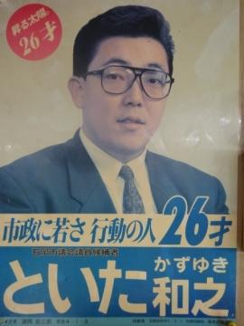 「結婚記念日&議員初当選記念日のお祝い」 (8)