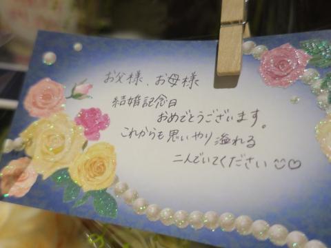 「結婚記念日&議員初当選記念日のお祝い」 (11)