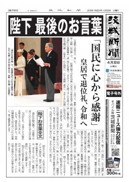 ㉗【電子号外】平成31年4月30日「陛下、最後のお言葉」_000001