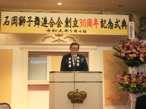 「石岡獅子舞連合会創立30周年記念式典」 (1)