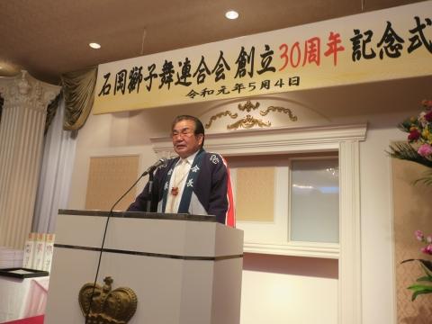 「石岡獅子舞連合会創立30周年記念式典」 (10)