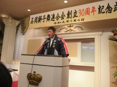 「石岡獅子舞連合会創立30周年記念式典」 (11)