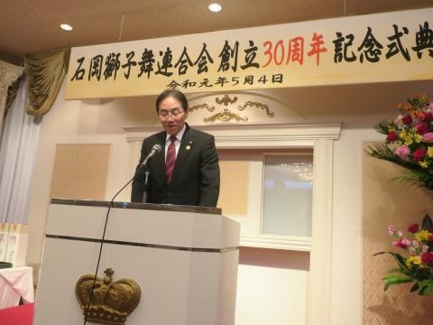 「石岡獅子舞連合会創立30周年記念式典」 (12)