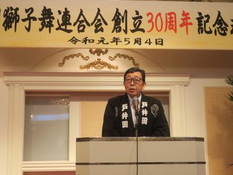 「石岡獅子舞連合会創立30周年記念式典」 (14)