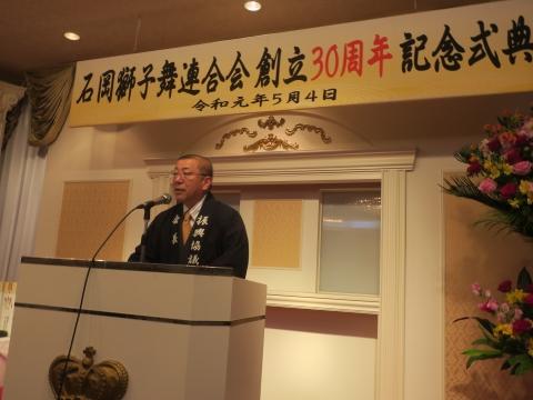 「石岡獅子舞連合会創立30周年記念式典」 (15)