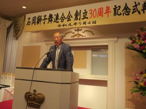「石岡獅子舞連合会創立30周年記念式典」 (16)
