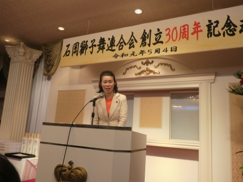「石岡獅子舞連合会創立30周年記念式典」 (17)
