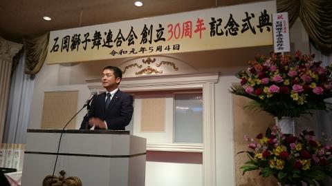 「石岡獅子舞連合会創立30周年記念式典」 (19)