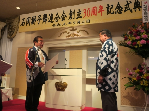 「石岡獅子舞連合会創立30周年記念式典」 (20)