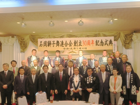 「石岡獅子舞連合会創立30周年記念式典」 (34)