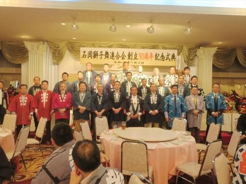 「石岡獅子舞連合会創立30周年記念式典」 (36)_R