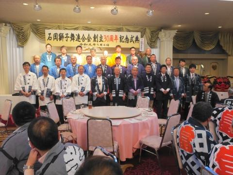 「石岡獅子舞連合会創立30周年記念式典」 (37)_R
