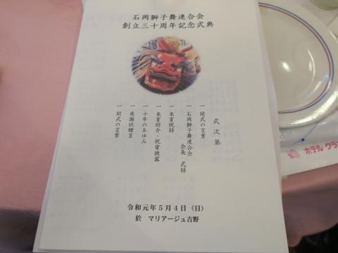 「石岡獅子舞連合会創立30周年記念式典」 (38)