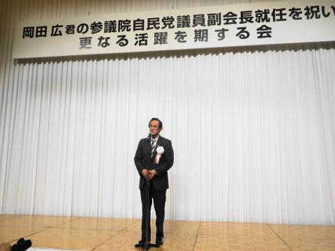 「岡田 広君の参議院自民党議員副会長就任を祝い、更なる活躍を期する会」①