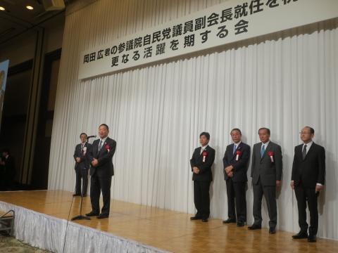 「岡田 広君の参議院自民党議員副会長就任を祝い、更なる活躍を期する会」⑦