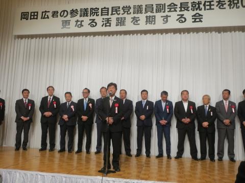「岡田 広君の参議院自民党議員副会長就任を祝い、更なる活躍を期する会」⑪
