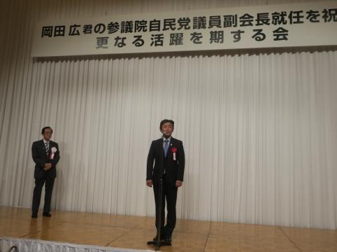 「岡田 広君の参議院自民党議員副会長就任を祝い、更なる活躍を期する会」⑫