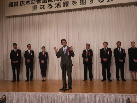 「岡田 広君の参議院自民党議員副会長就任を祝い、更なる活躍を期する会」⑬