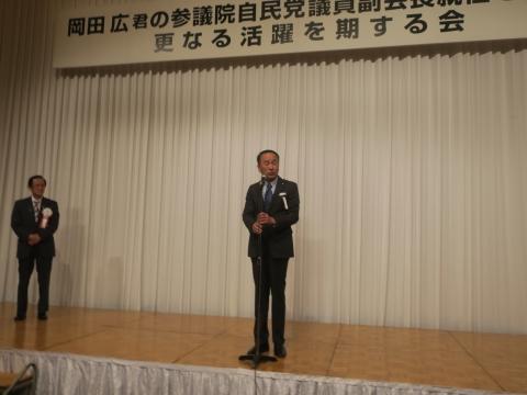 「岡田 広君の参議院自民党議員副会長就任を祝い、更なる活躍を期する会」⑭