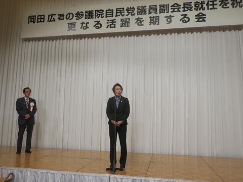 「岡田 広君の参議院自民党議員副会長就任を祝い、更なる活躍を期する会」⑮