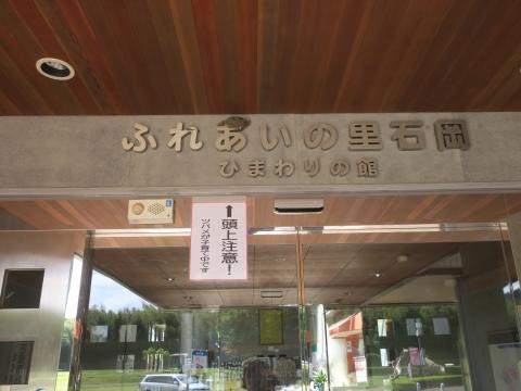 「石岡市観光協会総会」②