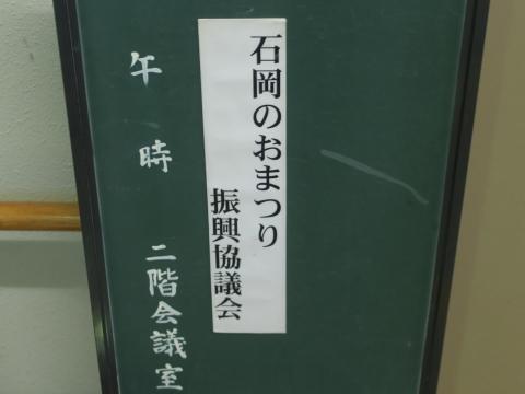 「石岡のおまつり振興協議会」①