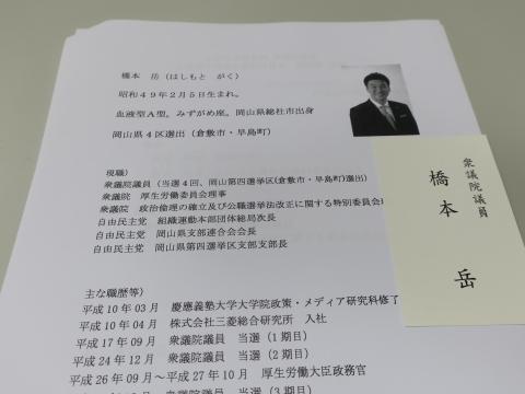「いばらき自民党LGBT等特別検討委員会」②