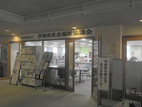 「茨城県社会福祉協議会」理事会⑤