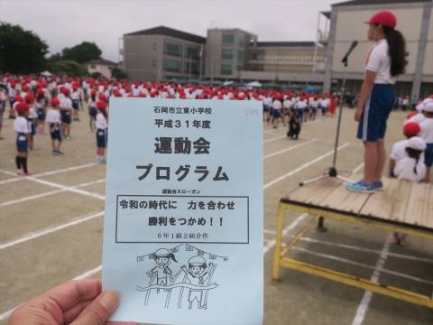 「石岡市立東小学校運動会」⑲_R
