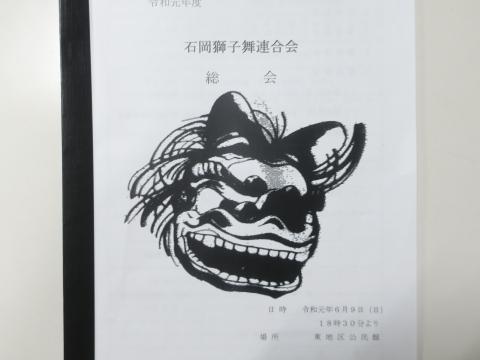 「石岡獅子舞連合会」総会①