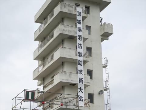 「茨城県消防救助技術大会」 (1)_R