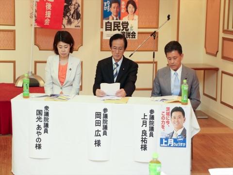 「自由民主党石岡支部」総会⑧_R